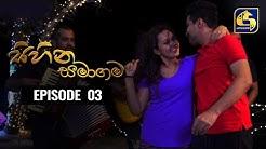 SIHINA SAMAGAMA Episode 03 || ''සිහින සමාගම'' ||  03rd June 2020