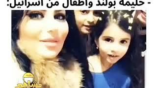 حليمة بولند تُدافع عن نفسها بعد فيديو الأطفال الإسرائليين: تصرفت حسب فطرتي!