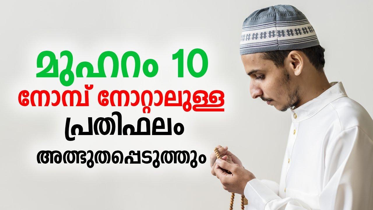 മുഹറം 10 നോമ്പ് എടുത്താലുള്ള പ്രതിഫലം അത്ഭുതപ്പെടുത്തും | Muharram Dua | Muharram speech