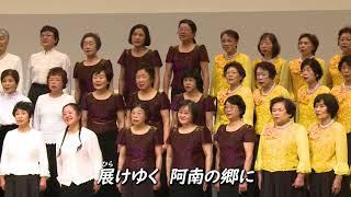 「阿南市民の歌」は、昭和41年に、伸びゆく徳島県阿南市にふさわしい歌...