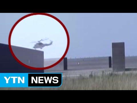 【大事故!】韓国ヘリ墜落で5人死亡韓国大統領官邸「韓国産ヘリの性能・技量は世界最高」