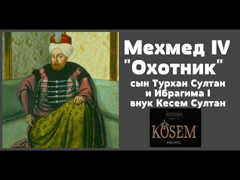 Великолепный век 7 серия на русском языке - смотреть