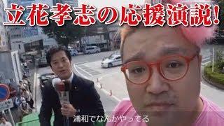 【野田草履】立花孝志の応援演説をしました! 浦和駅 2019年10月10日