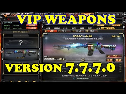 CrossFire China - VIP Weapons V7.7.7.0 August 2016