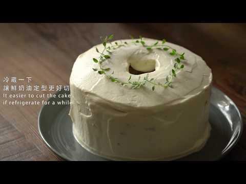 烤出美味戚風蛋糕(Chiffon Cake)的三大技巧:蛋白霜打發、不消泡攪拌法、鮮奶油塗抹