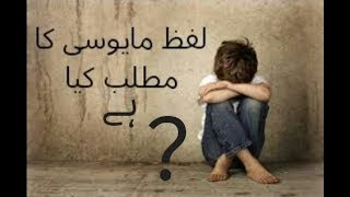 What does the word disappointment mean? by  |Interesting Dunya|