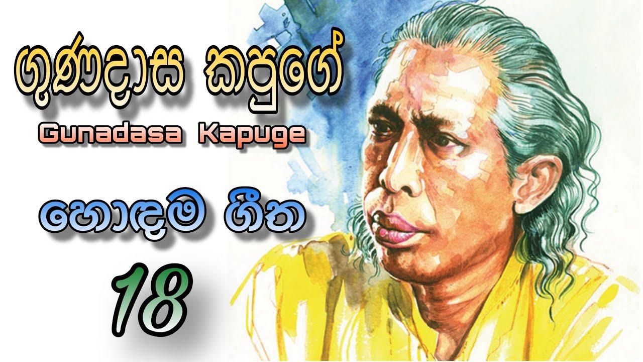 Download Gunadasa Kapuge Best 1 Hour Sinhala Songs Collection | ගුණදාස කපුගේ හොඳම ගීත
