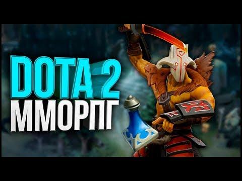 ЕСЛИ БЫ ДОТА 2 БЫЛА MMORPG! — Roshpit Champions // Прохождение кастомки Dota 2