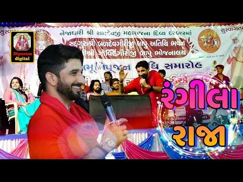 Rangila Raja    Gaman Santhal    રંગીલા રાજા    Full HD Video   Ramdevra 2018  