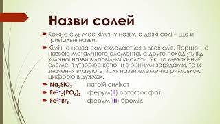 хімія 8 кл Солі склад назви