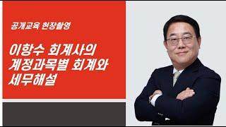 [S-TV][이항수 회계사의 계정과목별 회계와 세무해설…