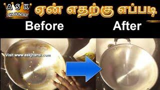கடாய் கறைகள் போகுமா போகாதா - An Honest Review - How to remove stains from kadai ?