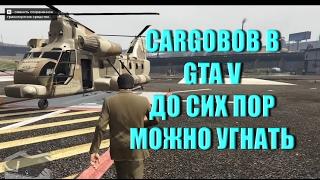 GTA 5 - Удачный Угон CARGOBOB [Как Украсть с Военной Базы]