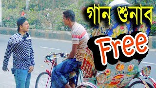 New Bangla #Funny Video | Rap Song Prank Video | New Video 2018 | #DrLony #Bangla Fun