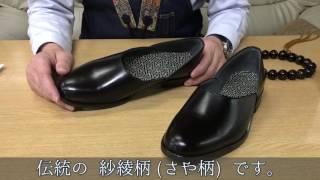 当社ドクターシューズに紗綾柄を縫い付けた僧侶専用純正法衣靴です。足...