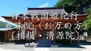 日本戦国姫紀行 養珠院(お万の方)〔相模・清源院〕火葬場跡