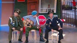Армейская пародийная песня Шоу Уральские пельмени 7 Сюжетов Армейский юмор