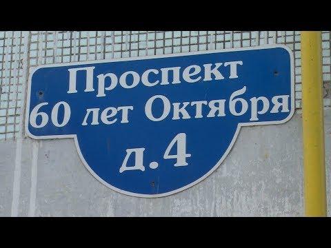 Капремонт сетей в доме 4 по проспекту 60 лет октября