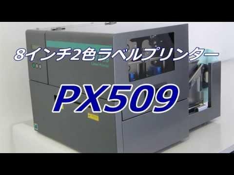 2色ラベルプリンター PX509