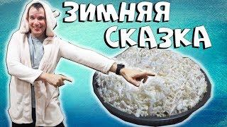 💥 ЗИМНЯЯ СКАЗКА! Рецепт быстрого приготовления! Не дорого... ;)