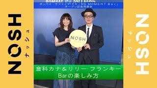 倉科カナさんとリリー・フランキーさんが、ボンベイ・サファイア「PRIME MO...