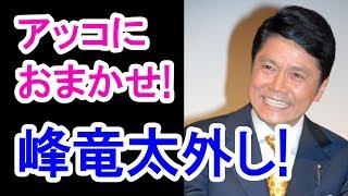 【衝撃】『アッコにおまかせ!』和田アキ子による峰竜太外し!ついに始まる!原因は例の告発騒動…! thumbnail