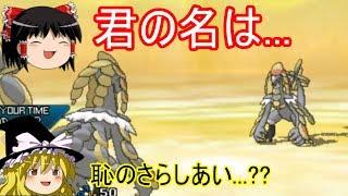 【ポケモンUSUM】ジャラランガvsジャラランガ【ゆっくり実況】