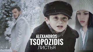 Александрос Тсопозидис ЛИСТЬЯ Премьера клипа 2018