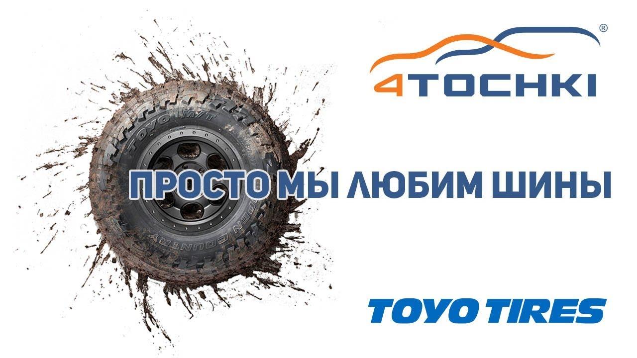 Toyo tires - просто мы любим шины на 4 точки. Шины и диски 4точки - Wheels & Tyres