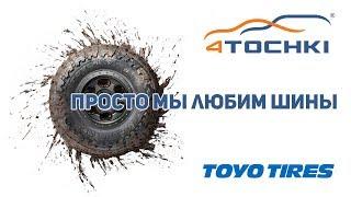 Toyo tires - просто мы любим шины
