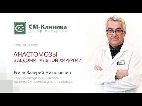 Вебинар: «Анастомозы в абдоминальной хирургии» - Егиев В.Н. (19.12.2017)