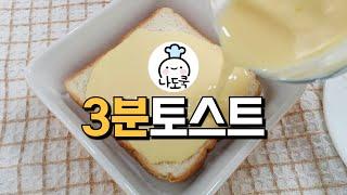 3분토스트  3-minute toast 초간단 요리 |…