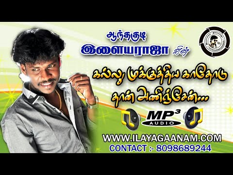 Kallu Mookkuthi | Oficial Mp3 Song | By Anthakudi Ilayaraja