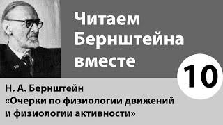 Читаем Бернштейна вместе 1 октября 2020 г