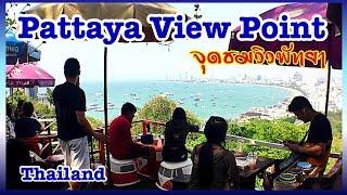 #พาเดินขึ้นเขาพัทยามาดูวิวกัน  #Pattaya View Point