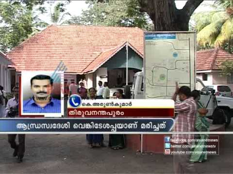 Another death due to torture in peroorkada mental hospital