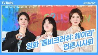 '좀비크러쉬: 헤이리' 박소진-이민지-공민정(PARK SO JIN-LEE MIN JI-GONG MIN JEONG) '삼총사 케미 뿜뿜'