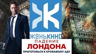 Падение Лондона / London Has Fallen (2016) - Обзор ЖеньКИНО