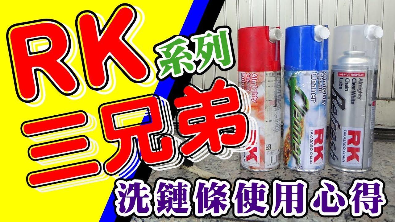 檔車最重要的保養 RK鏈條組合開箱 乾式鏈條油+專用清潔劑 / RK Cleaner and Refresh - YouTube