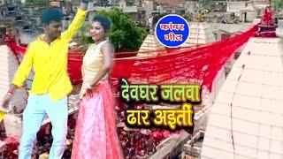 Bhojpuri Kawar Geet 2019 - Devaghar Jalwa Dhar Aiti - Abadh Pr…