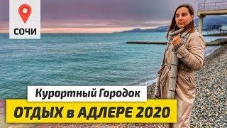 АДЛЕР ОТДЫХ 2020. Курортный Городок и Пляж. Сочи весной