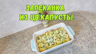 ЗАПЕКАНКА ИЗ ЦВЕТНОЙ КАПУСТЫ/Лёгкие рецепты