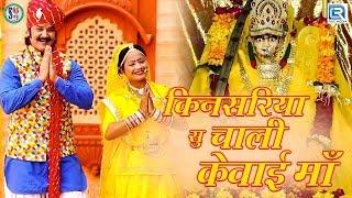 Kewai Mataji का बोहत ही सूंदर और प्यारा भजन: किनसरिया सु चाली केवई माँ | जरूर सुने | Manvendra Singh