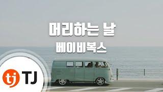 [TJ노래방] 머리하는날 - 베이비복스(Baby V.O.X) / TJ Karaoke