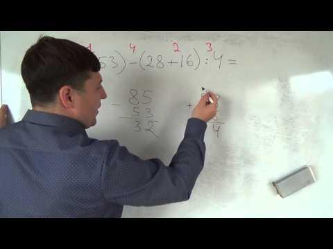 Как решить пример по действиям 4 класс
