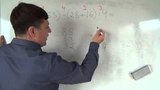 Математика 4 класс. 24 сентября. Пример на порядок действий