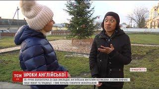 Американка спонукала вивчати англійську мову жителів прикарпатського села