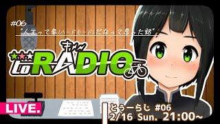 【ラジオ】#とぅーらじ【2月 #06】