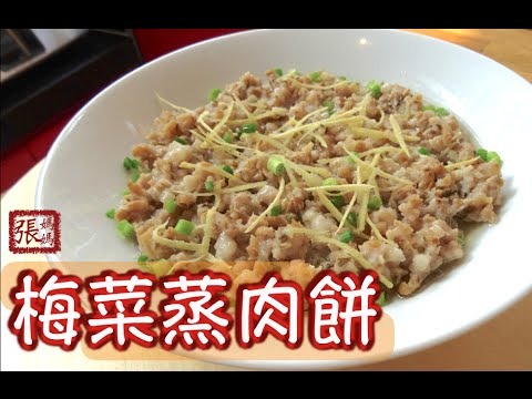{ENG SUB} ★梅菜蒸肉餅 一 簡單做法 ★   Minced Pork With Preserved Vegetables
