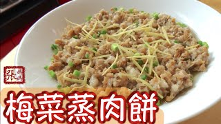 {ENG SUB} ★梅菜蒸肉餅 一 簡單做法 ★ | Minced Pork with Preserved Vegetables